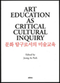Critical Cultural Inquiry